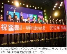 誤算のウィンドウズ8 マイクロソフトに迫る落日5