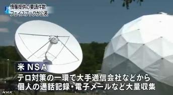 FB・MS 当局からの情報提供要請数公表(NHK6-15)1