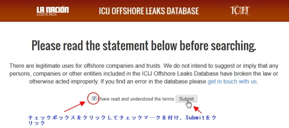 ICIJ公開データベース検索サイト画像1