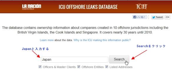 ICIJ公開データベース検索サイト画像3