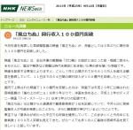 「風立ちぬ」興行収入100億円突破