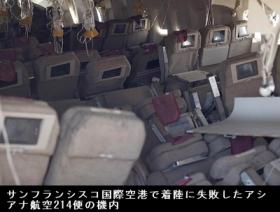 なぜアシアナ航空事故機乗客の半数は中国人だったのか1