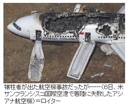 なぜアシアナ航空事故機乗客の半数は中国人だったのか2