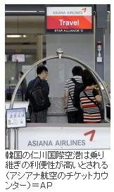 なぜアシアナ航空事故機乗客の半数は中国人だったのか3