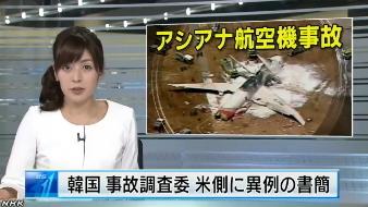 アシアナ機事故 韓国が米に異例の書簡(NHK)1