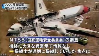 アシアナ機事故 韓国が米に異例の書簡(NHK)2