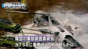 アシアナ機事故 韓国が米に異例の書簡(NHK)3