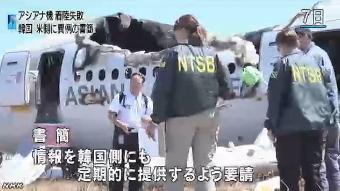 アシアナ機事故 韓国が米に異例の書簡(NHK)4