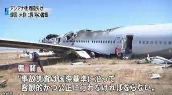アシアナ機事故 韓国が米に異例の書簡(NHK)5