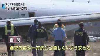 アシアナ機事故 韓国が米に異例の書簡(NHK)6