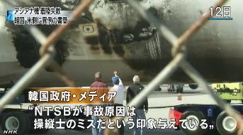 アシアナ機事故 韓国が米に異例の書簡(NHK)7