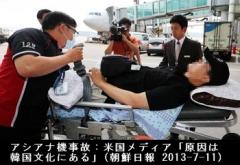 アシアナ機事故_米国メディア「原因は韓国文化にある」(朝鮮日報)