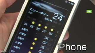 ドコモ どうするiPhone 3
