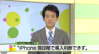 ドコモiPhone導入は現段階で判断できず1