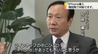 ドコモiPhone導入は現段階で判断できず(NHK)2