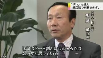 ドコモiPhone導入は現段階で判断できず(NHK)3