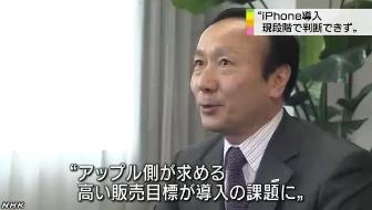 ドコモiPhone導入は現段階で判断できず(NHK)4