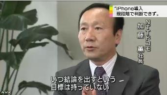 ドコモiPhone導入は現段階で判断できず(NHK)6