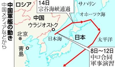 中国海軍、宗谷海峡越え日本一周1