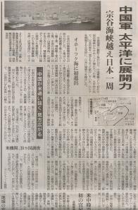 中国海軍、宗谷海峡越え日本一周2