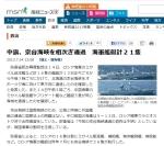 中国海軍、宗谷海峡越え日本一周4