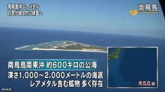 南鳥島沖のレアメタル探査へ2