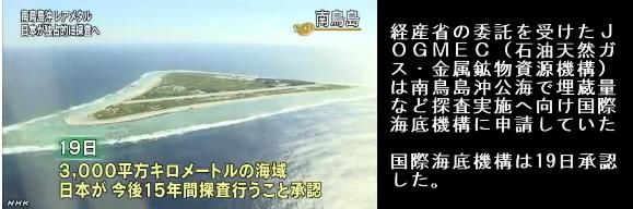 南鳥島沖のレアメタル探査へ3
