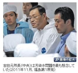 吉田所長の警告 混乱続く福島原発