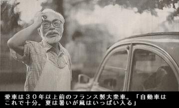 宮崎駿監督の愛車_30年以上前のフランス製