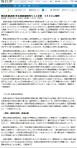 新出生前診断 羊水検査後陽性53人中絶 3500人解析(毎日2013-11-22)