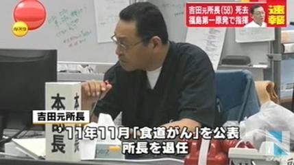 東電・吉田昌郎元所長が死去2