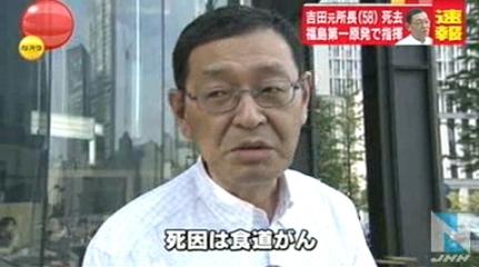 東電・吉田昌郎元所長が死去3