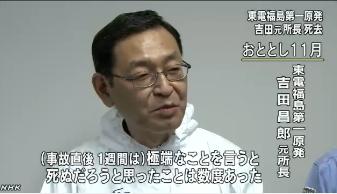 東電・吉田昌郎元所長が死去(NHK)1