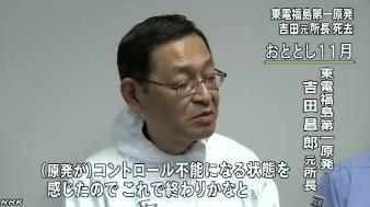 東電・吉田昌郎元所長が死去(NHK)2
