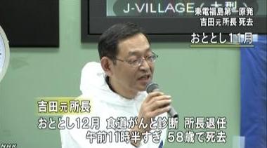東電・吉田昌郎元所長が死去(NHK)3