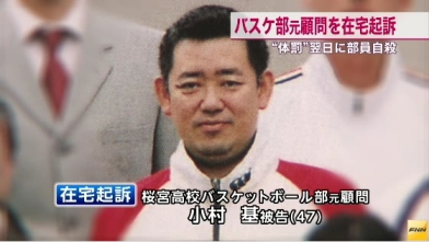 桜宮高校体罰・自殺⇒バスケ部元顧問を在宅起訴1