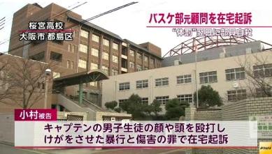 桜宮高校体罰・自殺⇒バスケ部元顧問を在宅起訴2