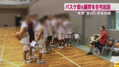 桜宮高校体罰・自殺⇒バスケ部元顧問を在宅起訴3