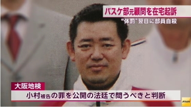 桜宮高校体罰・自殺⇒バスケ部元顧問を在宅起訴4