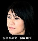 科学医療部・岡崎明子(朝日新聞)