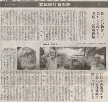 零戦設計者の夢_映画監督・宮崎駿(朝日インタビュー記事2013-7-20)