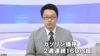 ガソリン価格(エネ庁8月14日発表)_NHK1