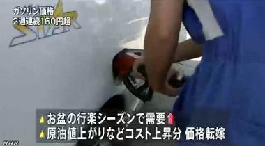 ガソリン価格(エネ庁8月14日発表)_NHK3