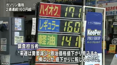 ガソリン価格(エネ庁8月14日発表)_NHK5