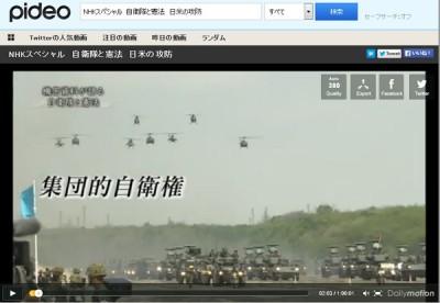 動画_NHKスペシャル「自衛隊と憲法 日米の攻防」(Pideo_PC版画像)