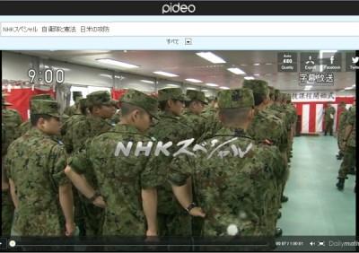 動画_NHKスペシャル「自衛隊と憲法 日米の攻防」(Pideo_スマホ版画像)