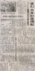 南シナ海波高し_求む日本の巡視船0