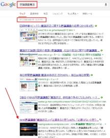 自衛隊と憲法~日米の攻防~(NHKスペシャル)7