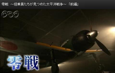 零戦~搭乗員たちが見つめた太平洋戦争2