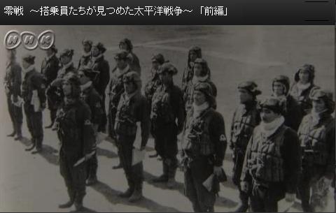 零戦~搭乗員たちが見つめた太平洋戦争3